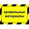 Кровельные материалы Харьков