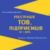 Реєстрація ФОП, ТОВ, ПП, Дніпро та область (недорого)