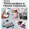 Оперативная полиграфия YesArt - типография в твоем кармане