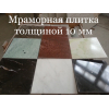 Цветовая гамма мраморной плитки
