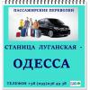 Перевозки пассажирские КПВВ Станица Луганская - Одесса