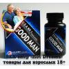 Мужской возбудитель на основе натуральных компонентов в капсулах «GoodMan» Супер сильный эффект!