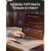 Обучение торговли на валютной бирже - трейдинг. Авторская торговая стратегия.