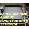 Киев ремонт ролет, обслуживание роллет Киев
