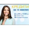 Быстрое решение финансовых проблем Кредит онлайн