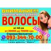 Покупка волос от 40 см Продать волосы в Харькове дорого
