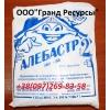 Гипс (алебастр) Фасовка- 2 кг