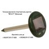 От кротов прибор на солнечных батареях европейского качества ВК-677