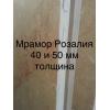 Натуральный мрамор для отделки строительных конструкций