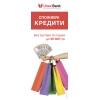 Акция Кредит наличными до 50000 грн. , без страховки и скрытых комиссий до 31. 12. 17