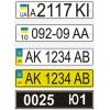 Изготовление дубликатов авто номеров. Сувенирные номера.