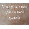 Мрамор в плитке и слэбах на распродаже в Киеве на складе более 2000 кв. м.