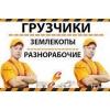 Услуги грузчиков и разнорабочих, машина по Днепр-ку