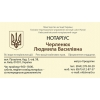 Все виды нотариальных услуг, бесплатные консультации, Киев