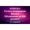Ручное размещение объявления на 150-200 ТОП-медиа сайтах. По всей Украине