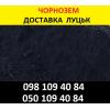 Торфокрихта для городу Луцьк чорнозем