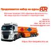 ADR Обучение водителей дальнобойщиков во Львове