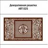 Декоративная решетка ART 025 для батарей из МДФ