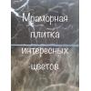 Мрамор имеет разные цвета и формы из-за наличия в его образовании различных минералов