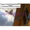 Спутниковую антенну Ужгород. Установка спутниковой антенны самостоятельно.