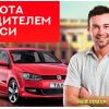 Вакансия водитель на авто компании (Bolt-такси, Uber, Bolt)