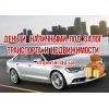 Деньги под залог авто, квартиры Днепропетровск