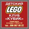 Детский развлекательный Lego клуб «Кубик»