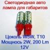 Светодиодная автолампа Led для габаритов, W5W, T10, 2W, 200 Lm, 12V