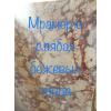 Определение качества мрамора по обработке поверхности плит Качество полировки мрамора можно проверить проведя рукой по лицевой п