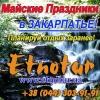 Туры в Закарпатье на Майские праздники 2018