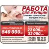 Ищем суррогатную маму в Украине. Высокая оплата.