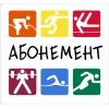 Программа «Абонемент»