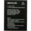 Bravis (NEXT) 1700mAh Li-polymer