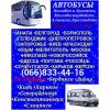 Автобусы из Луганска, Алчевска, Краснодона по Украине и РФ.
