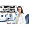 Открыта вакансия менеджер по работе с персоналом