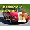Автоломбард - кредит под залог авто Днепропетровск