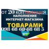 Наполнение сайта от 20 коп поз! Наполнить магазин товаром на Prom. ua