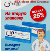 Возбуждающие капсулы с высокой эффективностью Sealex forte plus для мужчин