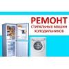Ремонт холодильников и стиральных машин всех марок