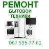 Ремонт стиральных машин,  свч,  плит и духовок