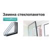 Замена стеклопакетов в Киеве. Ремонт окон любой сложности