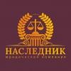 """Юридическая компания """"Наследник"""" Оформление наследства - """"ПОД КЛЮЧ"""""""