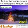 Новогодний автобусный экскурсионный тур Закарпатье 2020