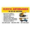 Услуги автовышки Киев и обл. 18-22-28 метров.