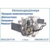 Заправка, диагностика и ремонт АВТО-кондиционера Луцк