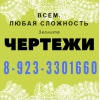 Изготовим чертежи по детали красноярск