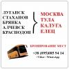 Автобус Стаханов - Алчевск - Луганск - Елец - Тула - Калуга и обратно