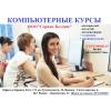 Компьютерные курсы, репетитор информатики