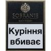 Оптом сигареты с Украинским акцизом и последним мрц Sobranie Black Russian