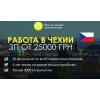 Работа на заводы в Чехию и Польшу